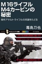 M16ライフル M4カービンの秘密 傑作アサルト・ライフルの系譜をたどる