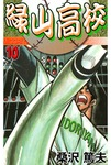 緑山高校 10-電子書籍