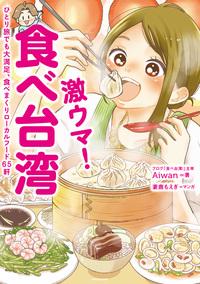 激ウマ! 食べ台湾 ひとり旅でも大満足、食べまくりローカルフード65軒-電子書籍