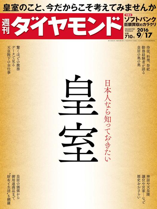 週刊ダイヤモンド 16年9月17日号-電子書籍-拡大画像