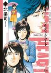 エンジェル・ハート 2ndシーズン 14巻-電子書籍
