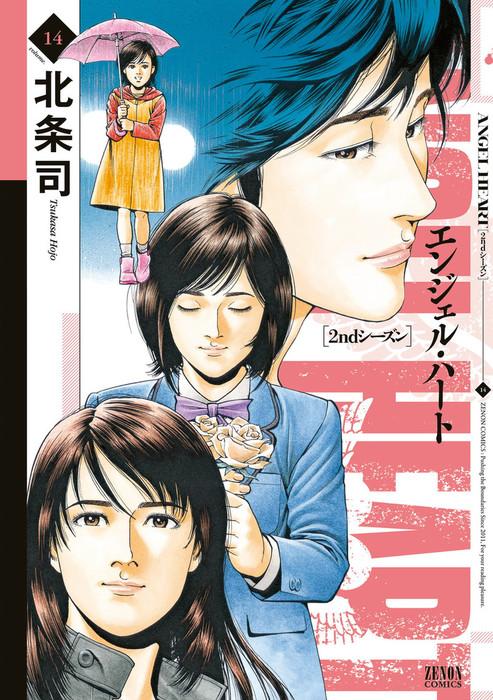 エンジェル・ハート 2ndシーズン 14巻拡大写真