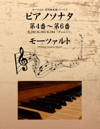 モーツァルト 名作曲楽譜シリーズ2 ピアノソナタ 第4番~第6番 K.282/K.283/K.284「デュルニツ」
