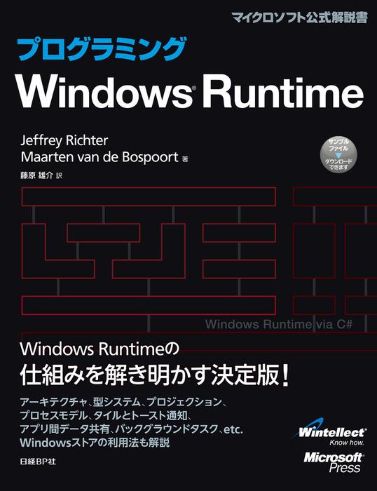 プログラミングWindows Runtime拡大写真
