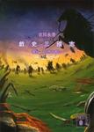 戯史三國志 我が土は何を育む-電子書籍