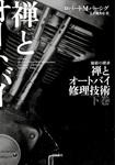 禅とオートバイ修理技術 下-電子書籍
