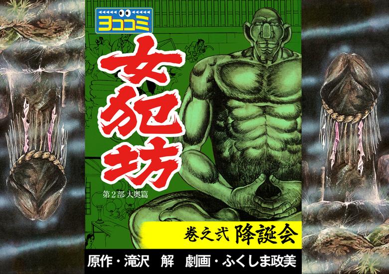 【ヨココミ】女犯坊 第2部大奥篇(2)-電子書籍-拡大画像