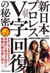 新日本プロレスV字回復の秘密-電子書籍