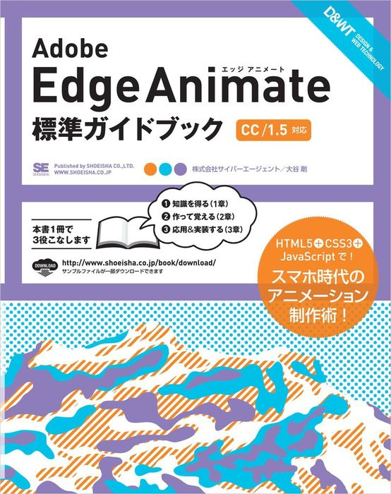 Adobe Edge Animate標準ガイドブック [CC/1.5対応]拡大写真