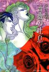 薔薇の吐息-電子書籍