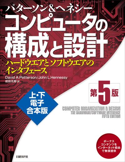 コンピュータの構成と設計 第5版 上・下電子合本版-電子書籍