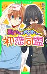 黒猫さんとメガネくんの初恋同盟-電子書籍