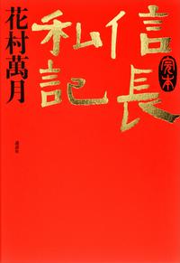 完本 信長私記-電子書籍