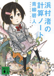 浜村渚の計算ノート-電子書籍