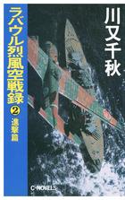 ラバウル烈風空戦録2 進撃篇