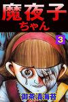 魔夜子ちゃん3-電子書籍