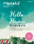 Hanako特別編集 Hello Hawaii やっぱりオアフ-電子書籍