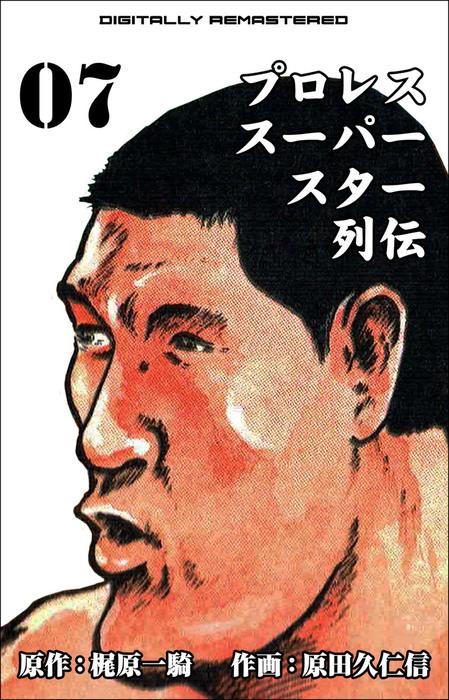 プロレススーパースター列伝【デジタルリマスター】 7-電子書籍-拡大画像