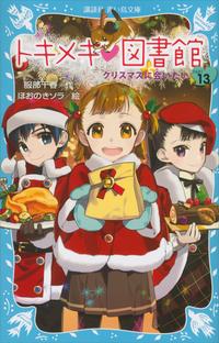 トキメキ 図書館 PART13 -クリスマスに会いたい-