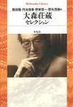 大森荘蔵セレクション-電子書籍