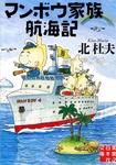 マンボウ家族航海記-電子書籍