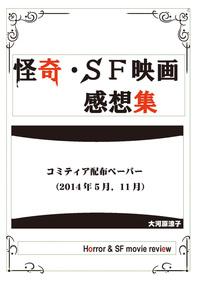 怪奇・SF映画感想集(コミティア配布ペーパー)