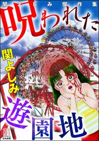 関よしみ傑作集 呪われた遊園地-電子書籍