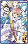 【プチララ】ウラカタ!! story08-電子書籍