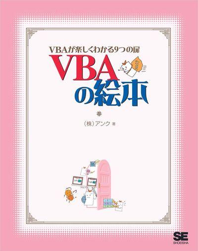 VBAの絵本 VBAが楽しくわかる9つの扉-電子書籍