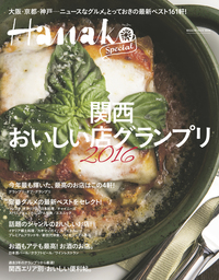 Hanako SPECIAL 関西おいしい店グランプリ2016-電子書籍