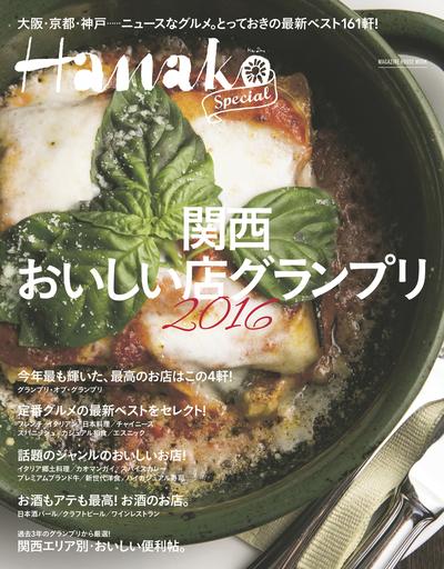 Hanako SPECIAL 関西おいしい店グランプリ2016-電子書籍