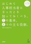 はじめて人事担当者になったとき知っておくべき、7の基本。8つの主な役割。(入門編)-電子書籍
