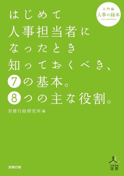 はじめて人事担当者になったとき知っておくべき、7の基本。8つの主な役割。(入門編)拡大写真