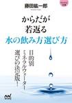 マイナビ文庫 からだが若返る水の飲み方選び方-電子書籍