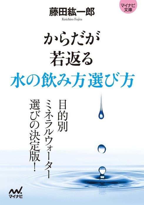 マイナビ文庫 からだが若返る水の飲み方選び方拡大写真
