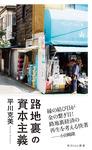 路地裏の資本主義-電子書籍
