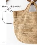 麻ひもで編むバッグ-電子書籍