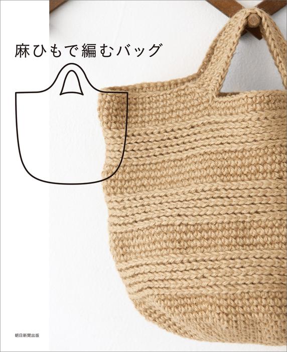 麻ひもで編むバッグ拡大写真