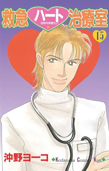 救急ハート治療室(15)-電子書籍-拡大画像