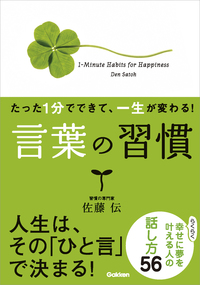 たった1分でできて、一生が変わる! 言葉の習慣(文庫版) らくらく幸せに夢を叶える人の話し方56-電子書籍