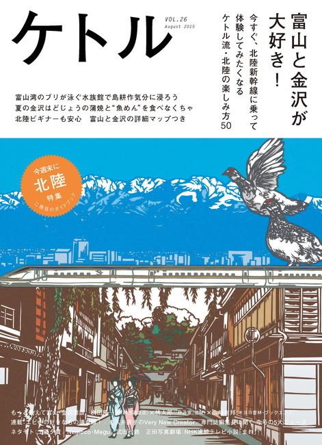 ケトル Vol.26  2015年8月発売号 [雑誌]拡大写真