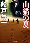 山猫の夏-電子書籍
