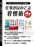 忙しいビジネスマンの為の 仕事がはかどる習慣術 4冊セット-電子書籍