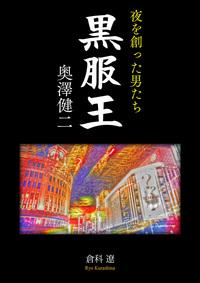 夜を創った男たち 黒服王 奥澤健二-電子書籍