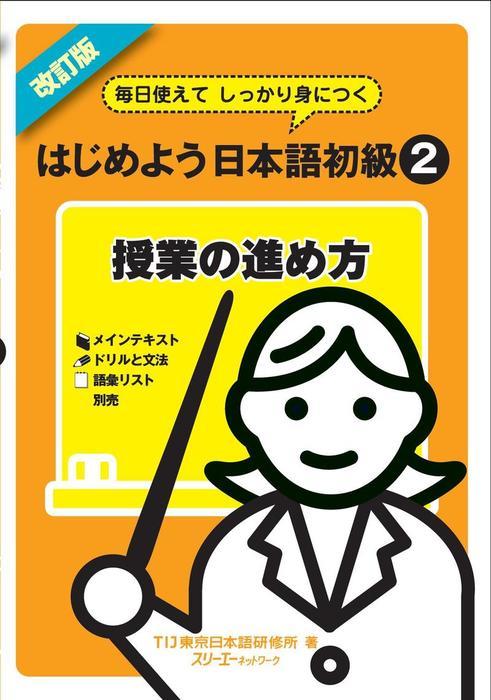 改訂版 毎日使えてしっかり身につく はじめよう日本語初級2授業の進め方〈デジタル版〉拡大写真