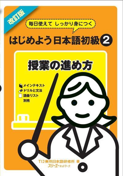 改訂版 毎日使えてしっかり身につく はじめよう日本語初級2授業の進め方〈デジタル版〉-電子書籍