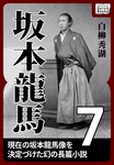 坂本龍馬 7-電子書籍