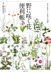 野に咲く花便利帳-電子書籍