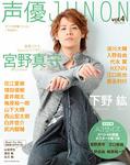 声優JUNON vol.4-電子書籍
