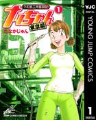 「下町鉄工所奮闘記 ナッちゃん 東京編(ヤングジャンプコミックスDIGITAL)」シリーズ